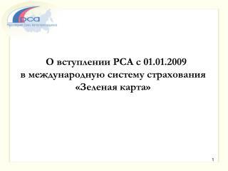 О вступлении РСА с 01.01.2009 в международную систему страхования «Зеленая карта»