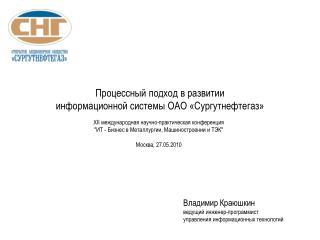 Процессный подход в развитии  информационной системы ОАО «Сургутнефтегаз»