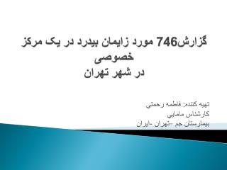 گزارش746 مورد زایمان بیدرد در یک مرکز خصوصی در شهر تهران