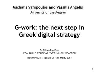 G-work: the next step in Greek digital strategy