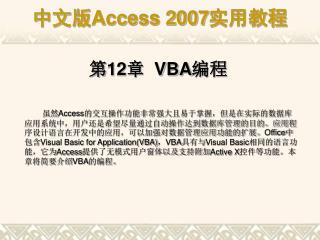 第 12 章   VBA 编程