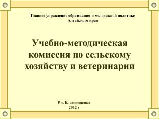 Главное управление образования и молодежной политике Алтайского края
