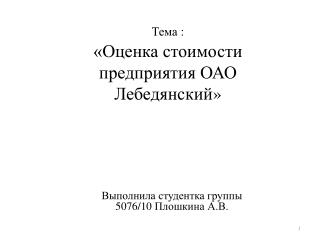 Тема : «Оценка стоимости предприятия ОАО  Лебедянский »