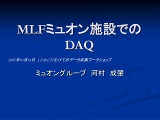 MLF ミュオン施設での DAQ
