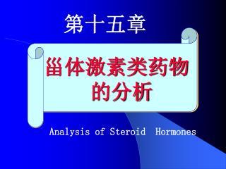 甾体激素类药物   的分析