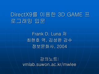 DirectX9 ? ???  3D GAME  ????? ??
