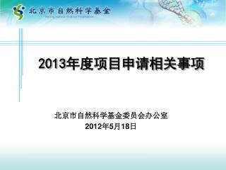 2013 年度项目申请相关事项