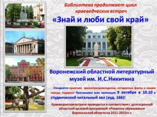 Воронежский областной литературный музей  им. И.С. Никитина представляет…