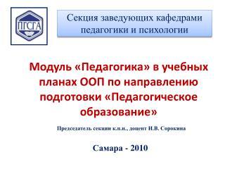 Модуль  « Педагогика» в  учебных планах ООП по направлению подготовки «Педагогическое образование»