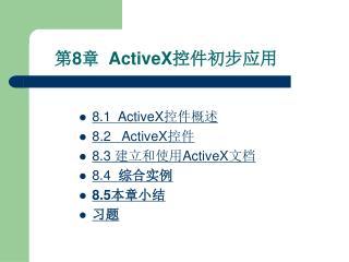 第 8 章   ActiveX 控件初步应用