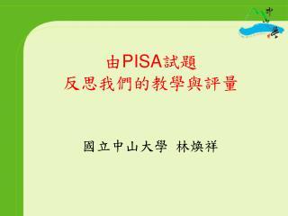 由 PISA 試題 反思我們的教學與評量
