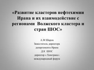 А.М Шаров Заместитель директора  департамента Ирана  Д.К  ШОС директор «  Химтранс »