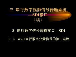三  串行数字视频信号传输系统 —SDI 接口 (续)