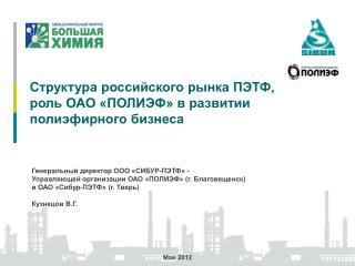 Структура российского рынка ПЭТФ, роль ОАО «ПОЛИЭФ» в развитии полиэфирного бизнеса
