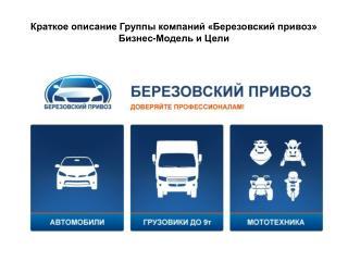 Краткое описание Группы компаний «Березовский привоз» Бизнес-Модель и Цели