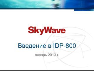 Введение в IDP-800