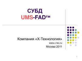 СУБД UMS -FAD тм