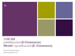 1106 342 พาณิชย์อิเล็กทรอนิกส์  (E-Commerce) Week 6  :  รัฐบาลอิเล็กทรอนิกส์  (E- Commerce)