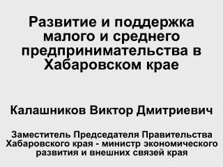 Калашников Виктор Дмитриевич