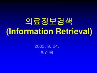 의료정보검색 (Information Retrieval)