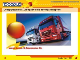 Обзор решения 1С:Управление автотранспортом