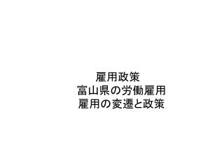 雇用政策  富山県の労働雇用  雇用の変遷と政策