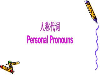 人称代词 Personal Pronouns