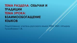 Тема раздела:  Обычаи и традиции Тема урока:  Взаимообогащение языков