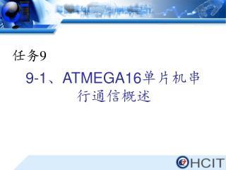 9-1 、 ATMEGA16 单片机串行通信概述