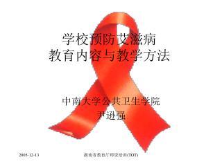 学校预防艾滋病 教育内容与教学方法