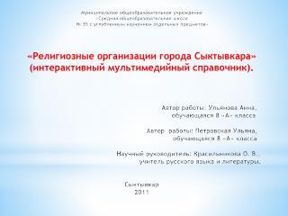 Карта религиозных организаций города Сыктывкара