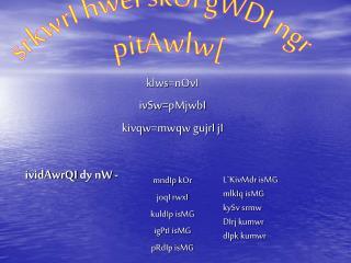 klws = nOvI ivSw = pMjwbI kivqw = mwqw gujrI jI