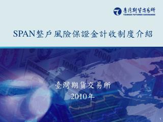 臺灣期貨交易所 2010 年