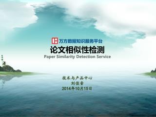 技术与产品中心 刘佳音 2014年10月15日