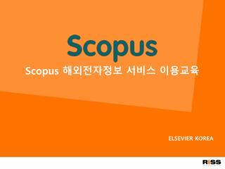 Scopus  해외전자정보 서비스 이용교육