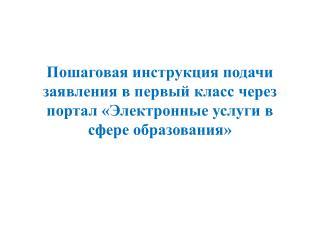 Войдите на портал «Электронные услуги в сфере образования»  https://e-uslugi.rtsoko.ru
