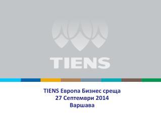 TIENS  Европа  Бизнес  среща 27 Септември 2014 Варшава