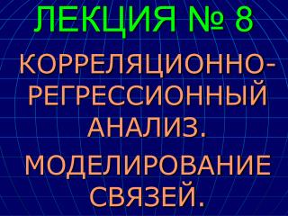 ЛЕКЦИЯ № 8
