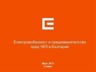 Електромобилност  и предизвикателства  пред ЧЕЗ в България