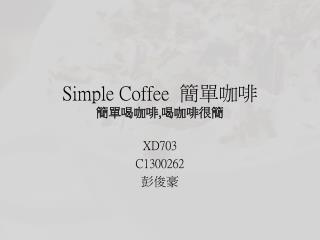 Simple Coffee   簡單咖啡 簡單喝咖啡 , 喝咖啡很簡