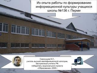 Из опыта работы по формированию  информационной культуры учащихся  школы №136 г. Перми