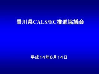 香川県 CALS/EC 推進協議会