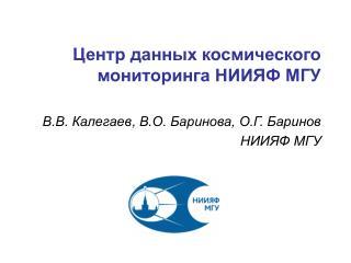 Центр данных космического мониторинга НИИЯФ МГУ