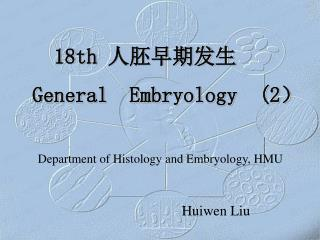 18 th  人胚早期发生 General  Embryology  (2)