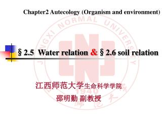 § 2.5  Water relation  & § 2.6 soil relation