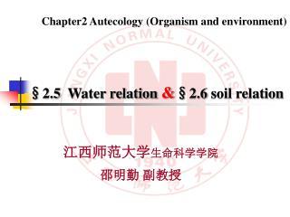 � 2.5  Water relation  & � 2.6 soil relation