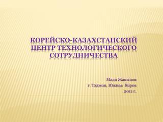 КОРЕЙСКО-КАЗАХСТАНСКИЙ  ЦЕНТР ТЕХНОЛОГИЧЕСКОГО СОТРУДНИЧЕСТВА
