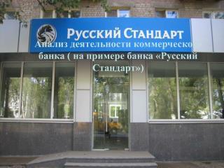 Анализ деятельности коммерческого банка ( на примере банка «Русский Стандарт»)