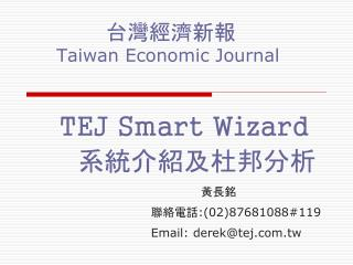 台灣經濟新報   Taiwan Economic Journal