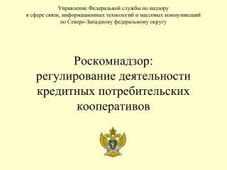 Роскомнадзор: регулирование деятельности кредитных потребительских кооперативов